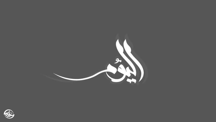 caligrafía otomana