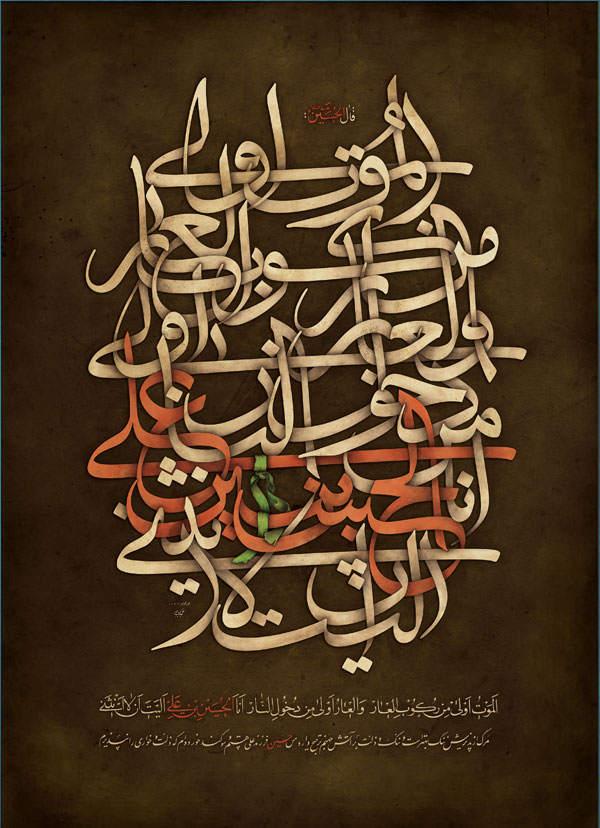 caligrafía arábiga en ilustraciones