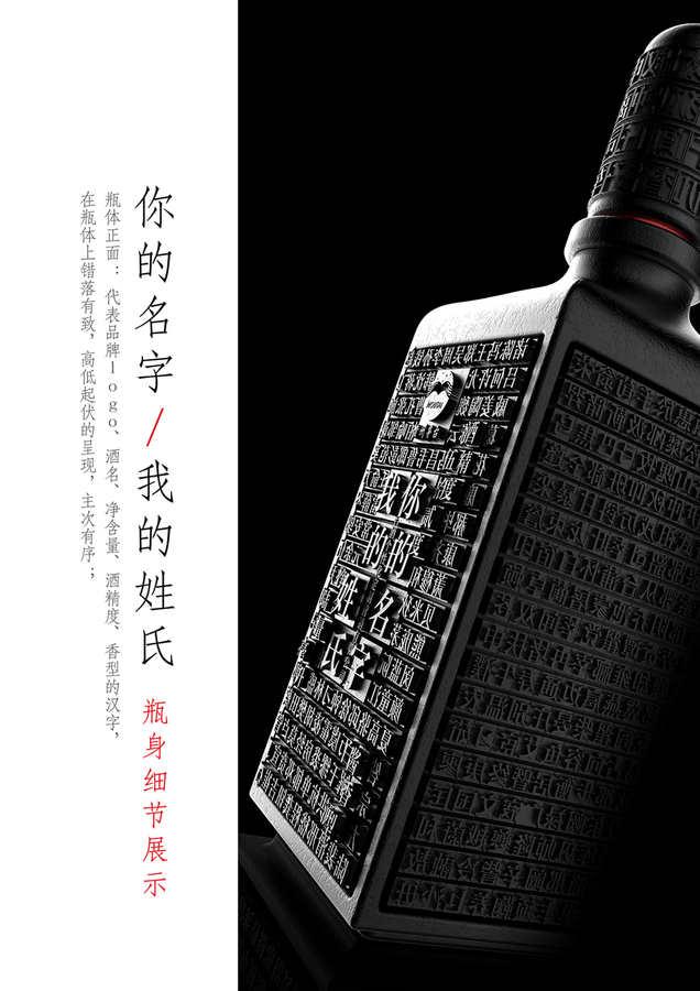 botella con sellos chinos