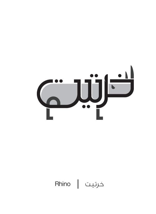 palabras en árabe con ilustraciones