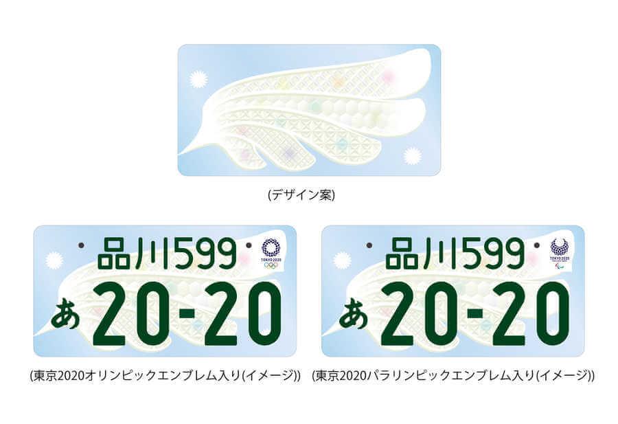placas de carros para Tokyo 2020