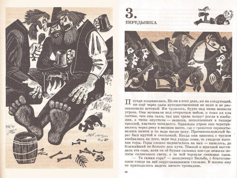 El Hobbit URSS