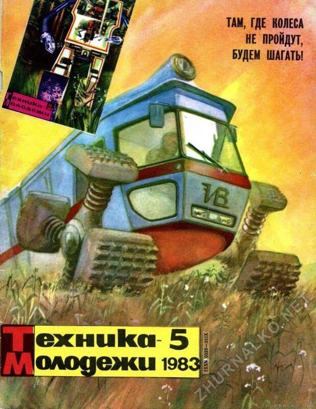 Revista URRS futurista