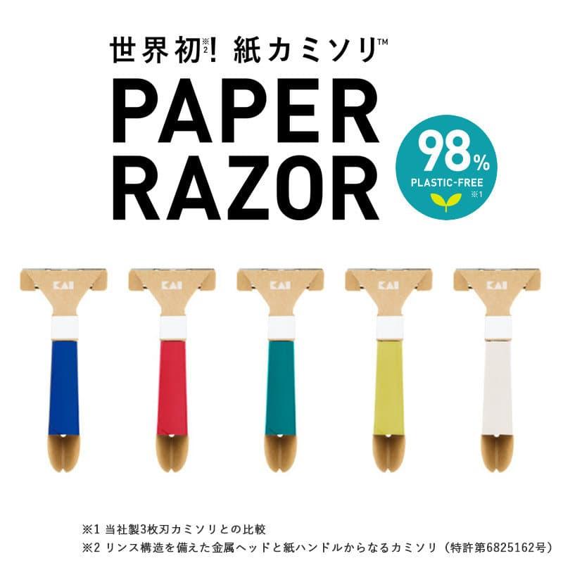máquinas de afeitar hechas de papel